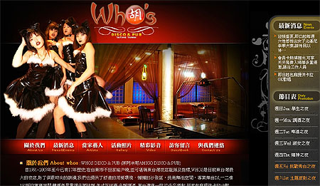 who's 胡氏沙發音樂餐廳 WHOS DISCO PUB & LOUNGE BAR TAITUNG